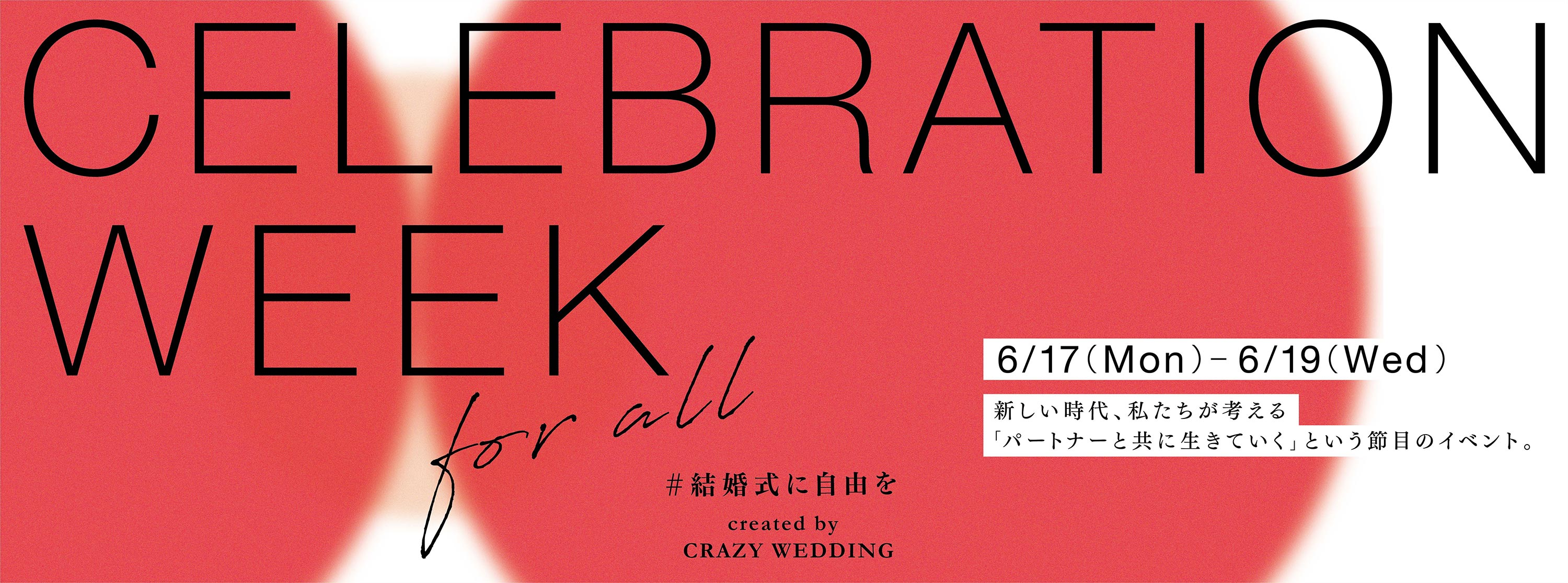 CELEBRATION WEEK for all 6/17(Mon)-6/19(Wed)